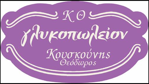 ΓΛΥΚΟΠΩΛΕΙΟΝ-ΚΟΥΣΚΟΥΝΗΣ ΘΕΟΔΩΡΟΣ
